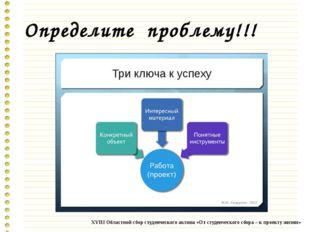 Определите проблему!!! XVIII Областной сбор студенческого актива «От студенче