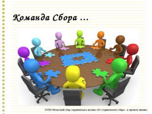 Команда Сбора … XVIII Областной сбор студенческого актива «От студенческого с
