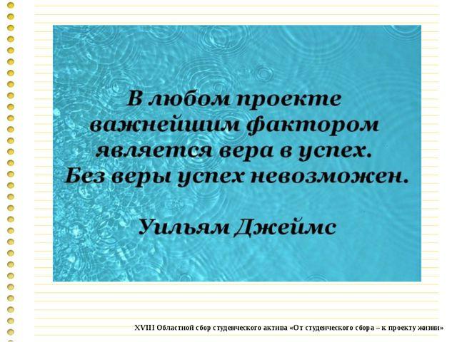 XVIII Областной сбор студенческого актива «От студенческого сбора – к проекту...
