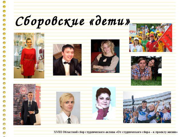 Сборовские «дети» XVIII Областной сбор студенческого актива «От студенческого...
