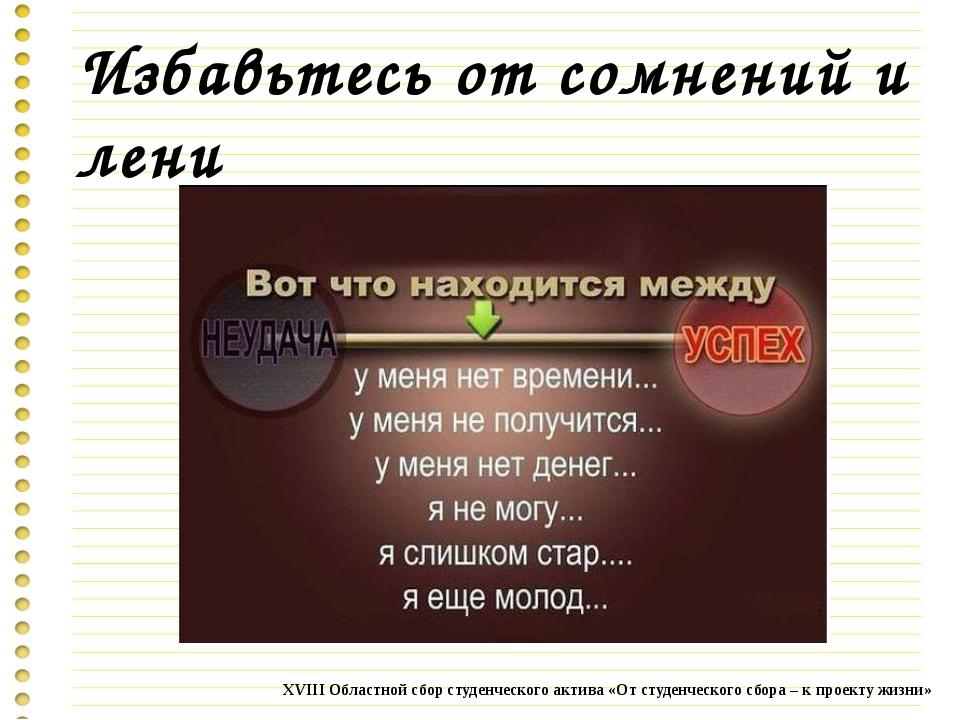Избавьтесь от сомнений и лени XVIII Областной сбор студенческого актива «От с...
