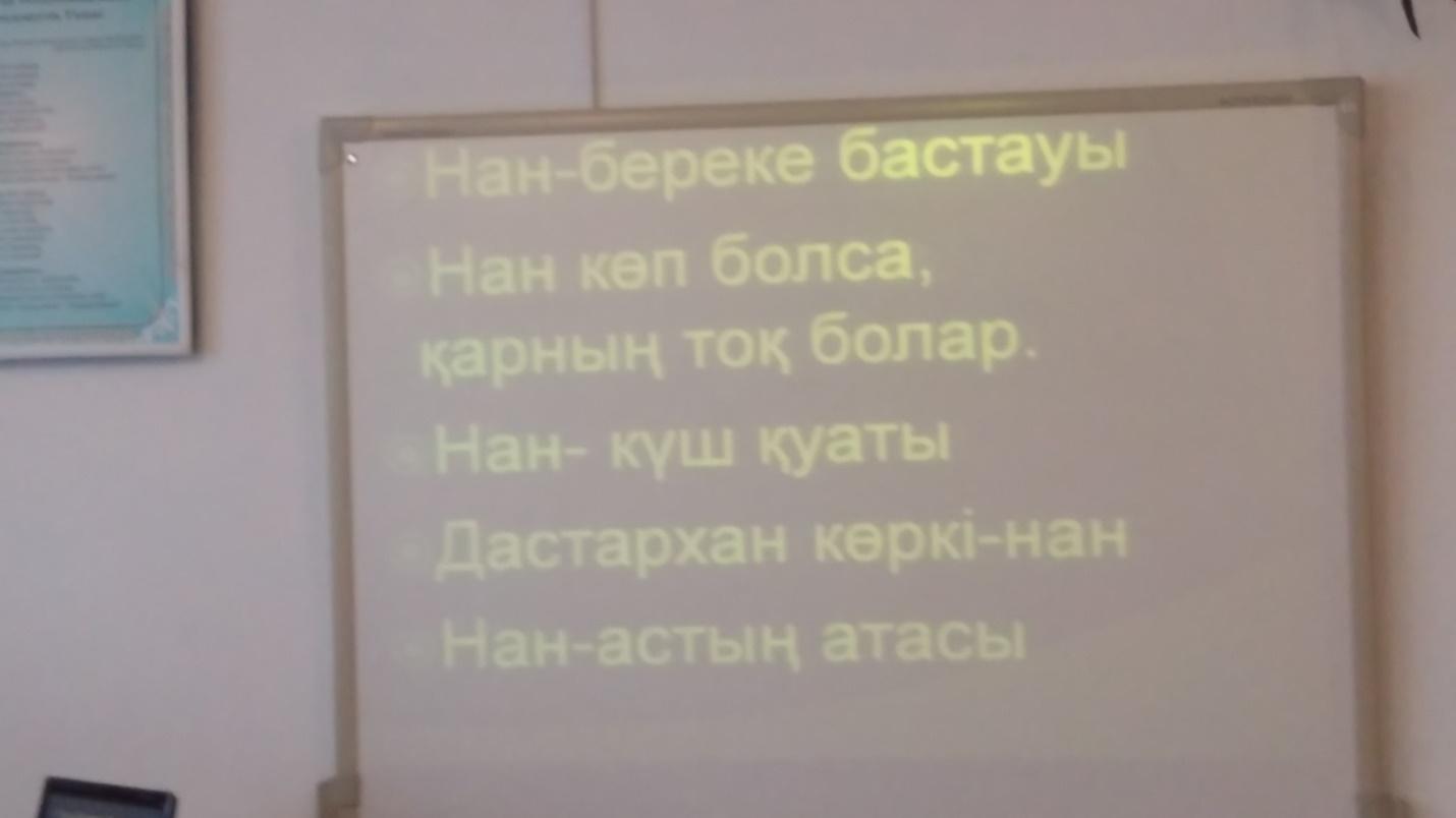 C:\Users\Admin\Desktop\сабак Анасова\20151127_085820.jpg