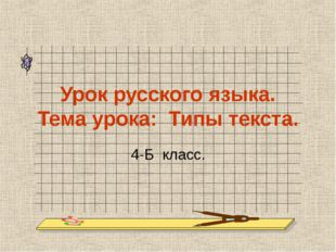 Урок русского языка. Тема урока: Типы текста. 4-Б класс.