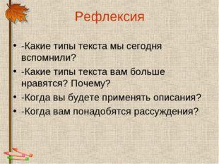 Рефлексия -Какие типы текста мы сегодня вспомнили? -Какие типы текста вам бол