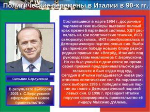 Политические перемены в Италии в 90-х гг. Состоявшиеся в марте 1994 г. досроч