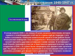 Преобразования 1945-1947 гг. В конце апреля 1945 г. на севере Италии началось
