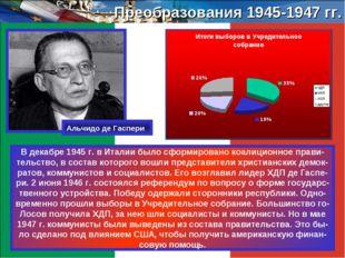 Преобразования 1945-1947 гг. В декабре 1945 г. в Италии было сформировано коа