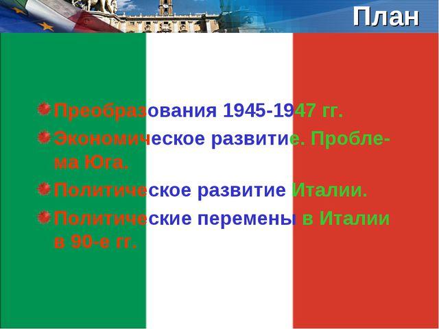 План Преобразования 1945-1947 гг. Экономическое развитие. Пробле-ма Юга. Поли...