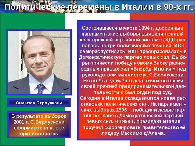Политические перемены в Италии в 90-х гг. Состоявшиеся в марте 1994 г. досроч...