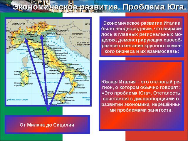 Экономическое развитие. Проблема Юга. Экономическое развитие Италии было неод...