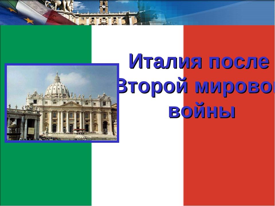 Италия после Второй мировой войны
