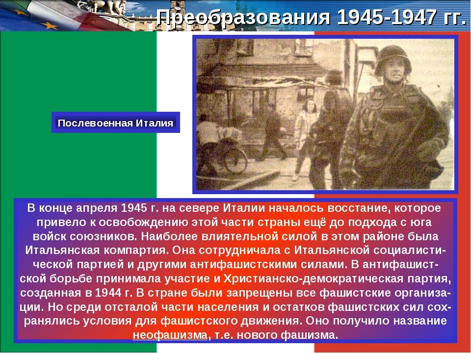 Преобразования 1945-1947 гг. В конце апреля 1945 г. на севере Италии началось...