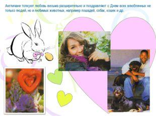 Англичане толкуют любовь весьма расширительно и поздравляют с Днем всех влюбл