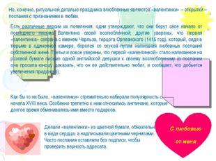 Но, конечно, ритуальной деталью праздника влюбленных являются «валентинки» –