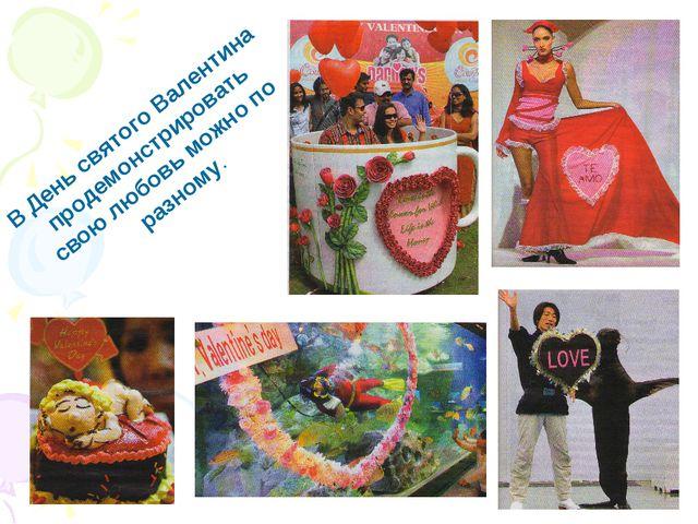 В День святого Валентина продемонстрировать свою любовь можно по разному.