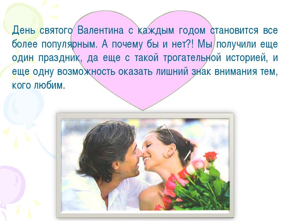 День святого Валентина с каждым годом становится все более популярным. А поче...