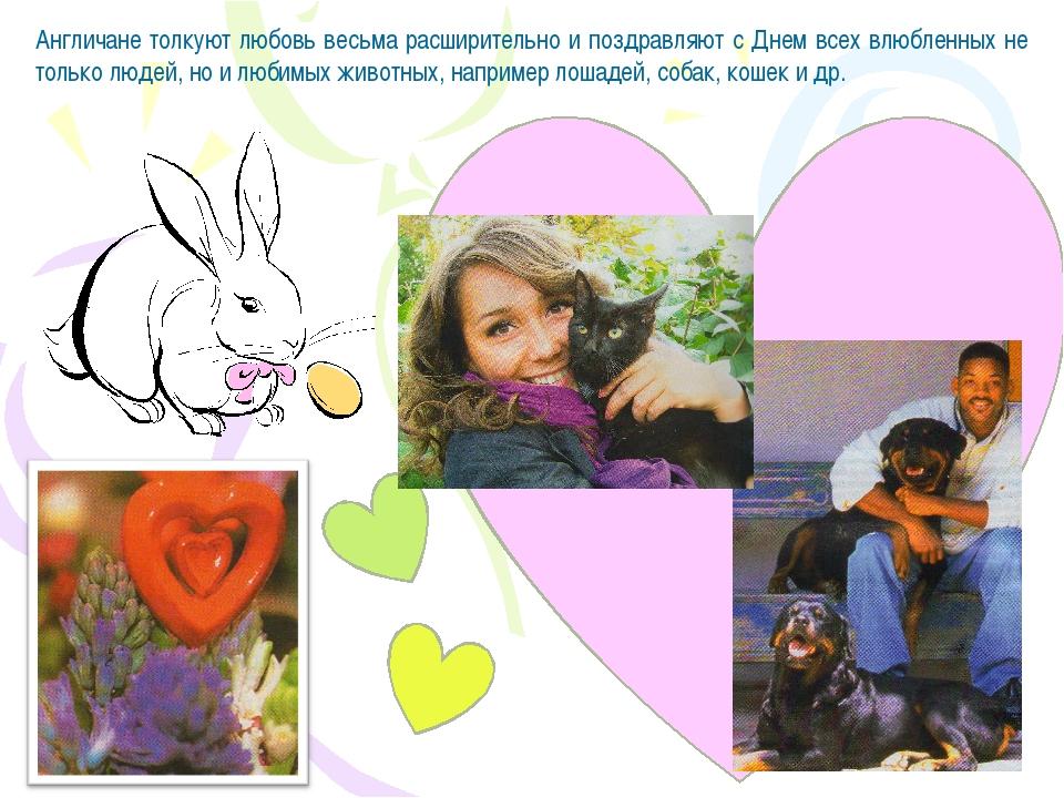 Англичане толкуют любовь весьма расширительно и поздравляют с Днем всех влюбл...