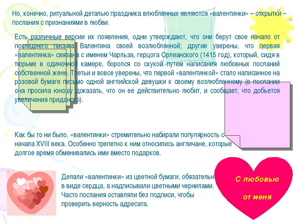 Но, конечно, ритуальной деталью праздника влюбленных являются «валентинки» –...