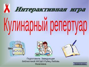 Подготовила: Заведующая библиотекой ККСфО Рубец Любовь Яковлевна