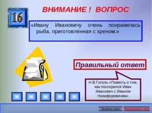 ВНИМАНИЕ ! ВОПРОС «Ивану Ивановичу очень понравилась рыба, приготовленная с х