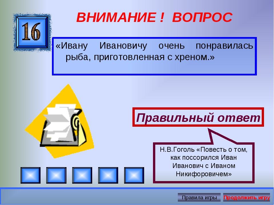 ВНИМАНИЕ ! ВОПРОС «Ивану Ивановичу очень понравилась рыба, приготовленная с х...
