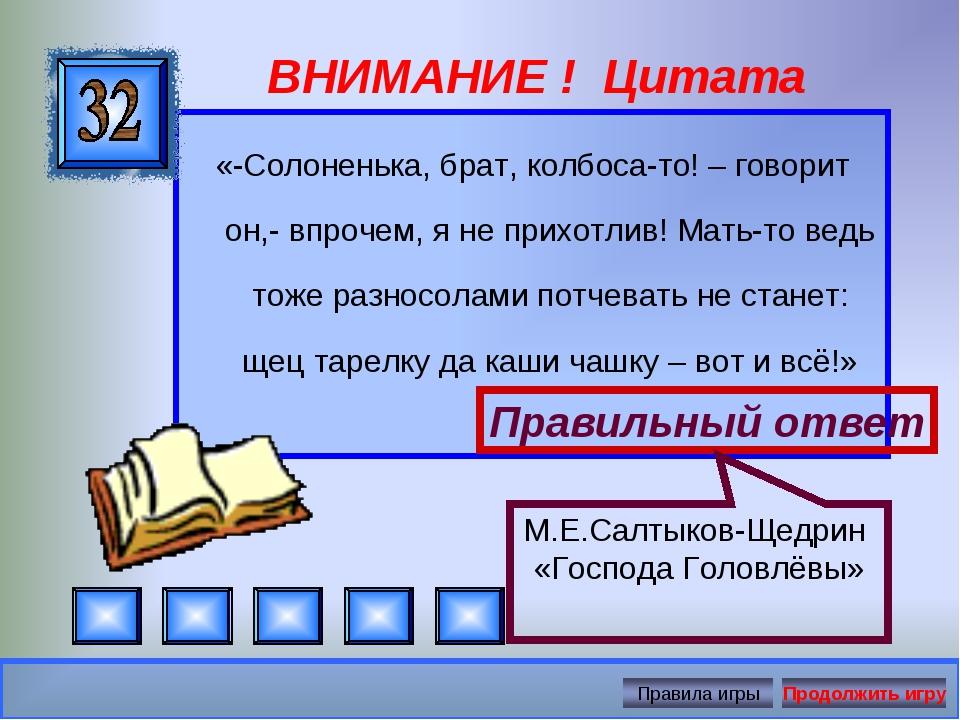 ВНИМАНИЕ ! Цитата «-Солоненька, брат, колбоса-то! – говорит он,- впрочем, я н...