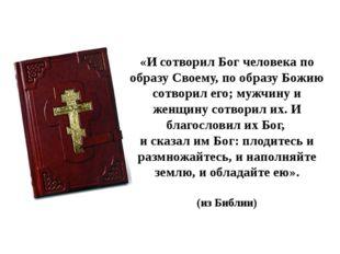 «И сотворил Бог человека по образу Своему, по образу Божию сотворил его; мужч