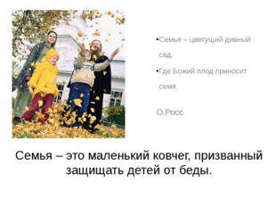 Семья – это маленький ковчег, призванный защищать детей от беды. Семья – цвет
