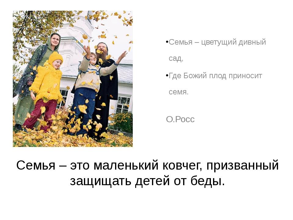 Семья – это маленький ковчег, призванный защищать детей от беды. Семья – цвет...