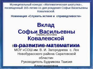 Муниципальный конкурс «Математическая шкатулка», посвященный 165-летию со дн