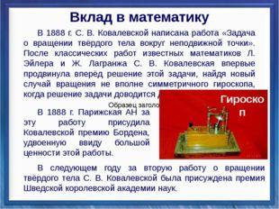 В 1888 г. С. В. Ковалевской написана работа «Задача о вращении твёрдого тела