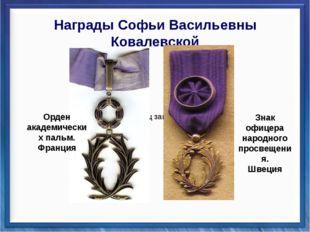 Награды Софьи Васильевны Ковалевской Орден академических пальм Знак офицера
