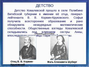ДЕТСТВО Детство Ковалевской прошло в селе Полибино Витебской губернии в имен