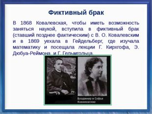 Фиктивный брак В 1868 Ковалевская, чтобы иметь возможность заняться наукой,