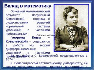 Основной математический результат, полученный Ковалевской, – теорема о сущес