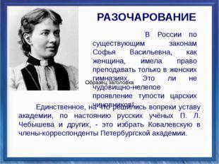 Единственное, на что решились вопреки уставу академии, по настоянию русских