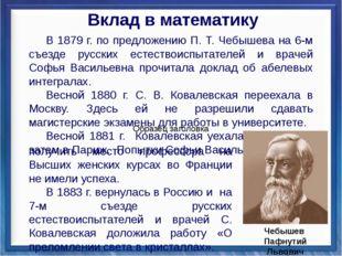 В 1879 г. по предложению П. Т. Чебышева на 6-м съезде русских естествоиспыта