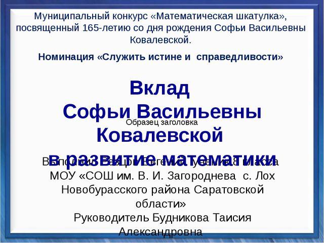 Муниципальный конкурс «Математическая шкатулка», посвященный 165-летию со дн...