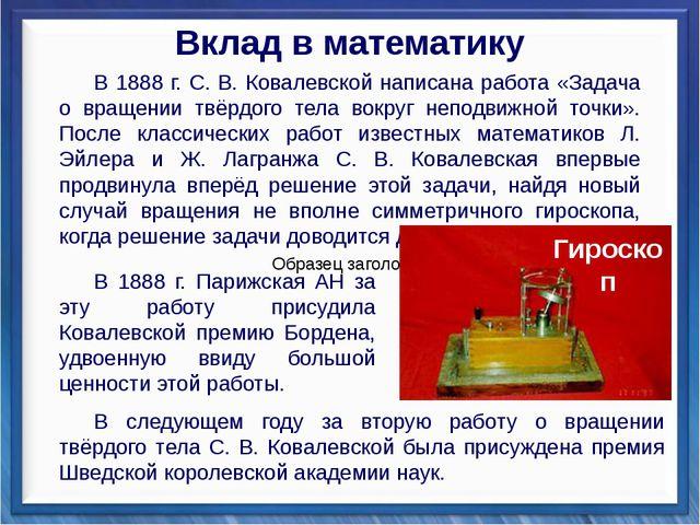 В 1888 г. С. В. Ковалевской написана работа «Задача о вращении твёрдого тела...