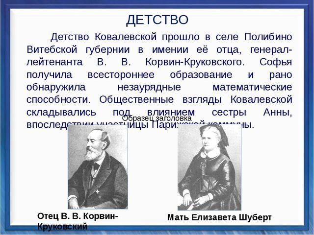 ДЕТСТВО Детство Ковалевской прошло в селе Полибино Витебской губернии в имен...