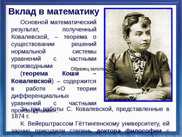 Основной математический результат, полученный Ковалевской, – теорема о сущес...