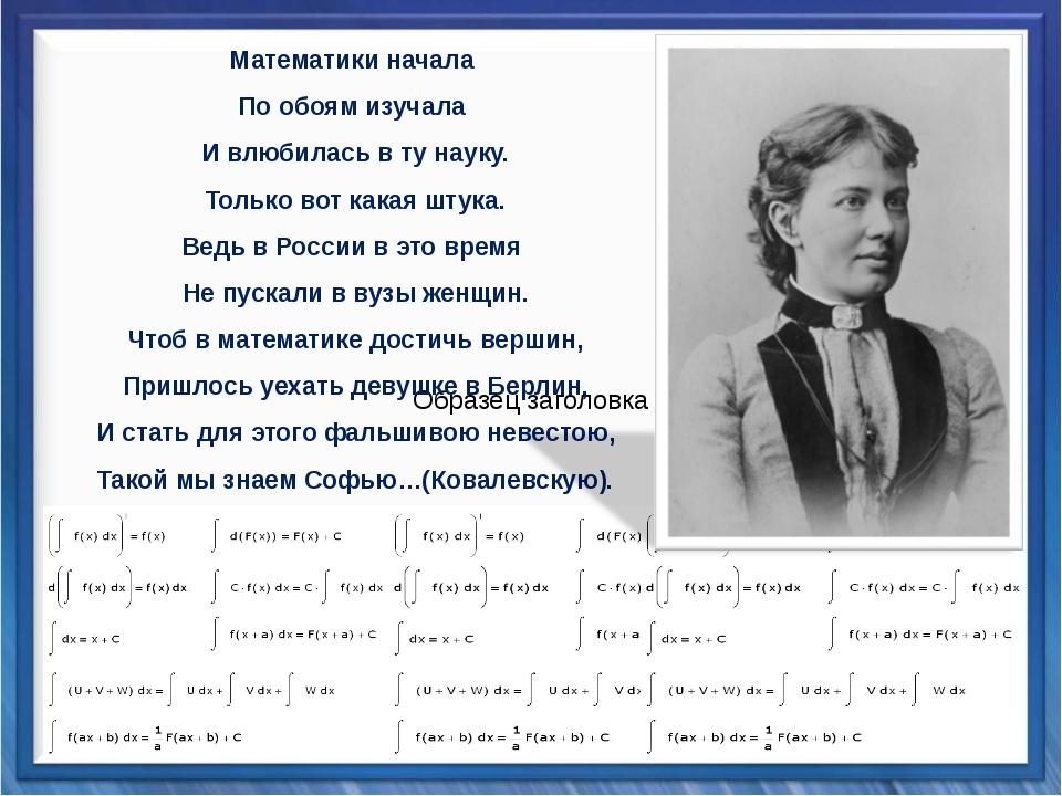 Математики начала По обоям изучала И влюбилась в ту науку. Только вот какая...