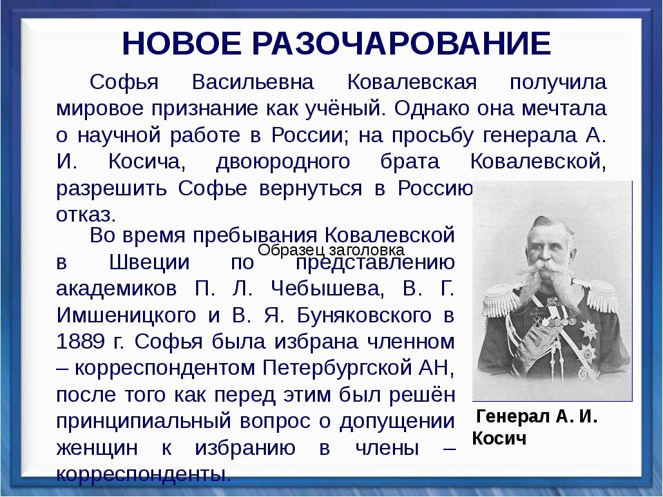 Софья Васильевна Ковалевская получила мировое признание как учёный. Однако о...