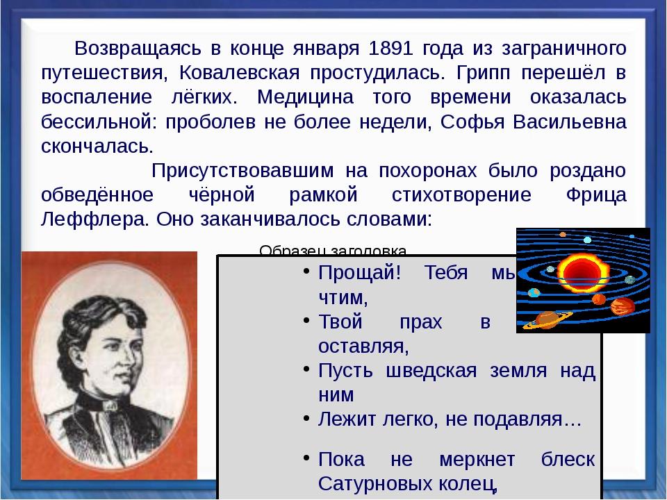 Возвращаясь в конце января 1891 года из заграничного путешествия, Ковалевска...