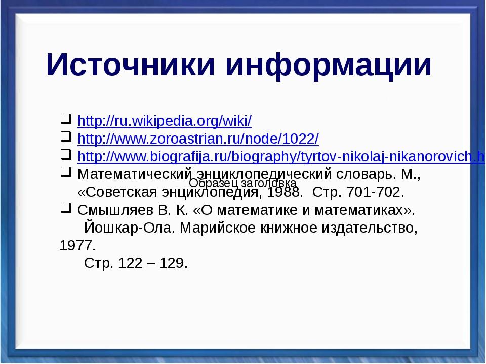 http://ru.wikipedia.org/wiki/ http://www.zoroastrian.ru/node/1022/ http://ww...