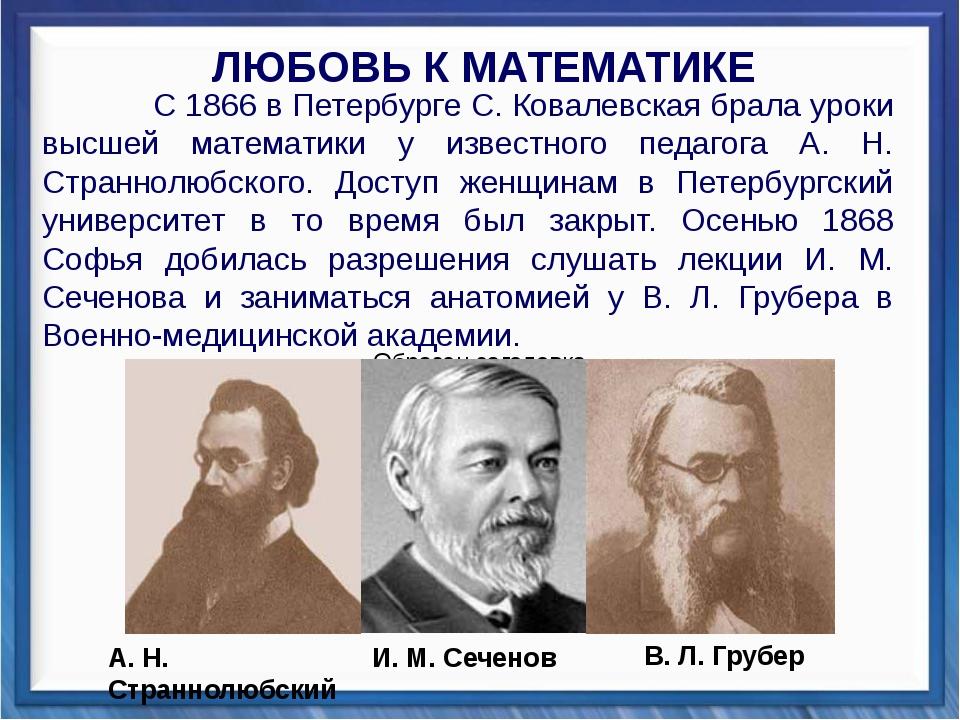 С 1866 в Петербурге С. Ковалевская брала уроки высшей математики у известног...