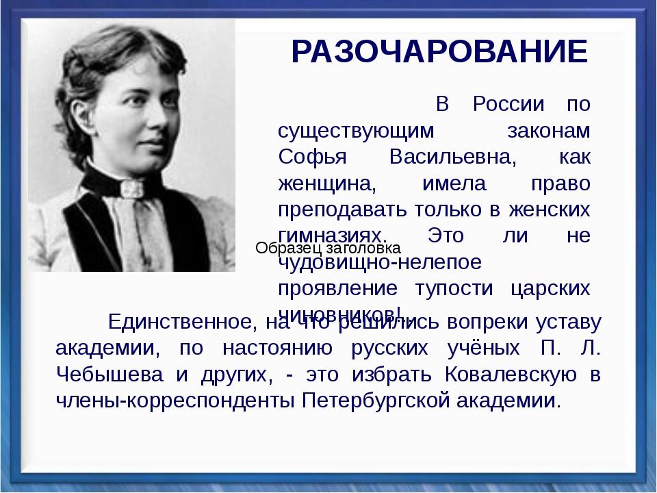 Единственное, на что решились вопреки уставу академии, по настоянию русских...