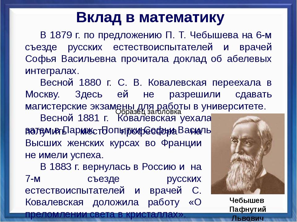 В 1879 г. по предложению П. Т. Чебышева на 6-м съезде русских естествоиспыта...