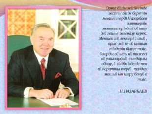 Орта білім жүйесінде жалпы білім беретін мектептерді Назарбаев зияткерлік мек
