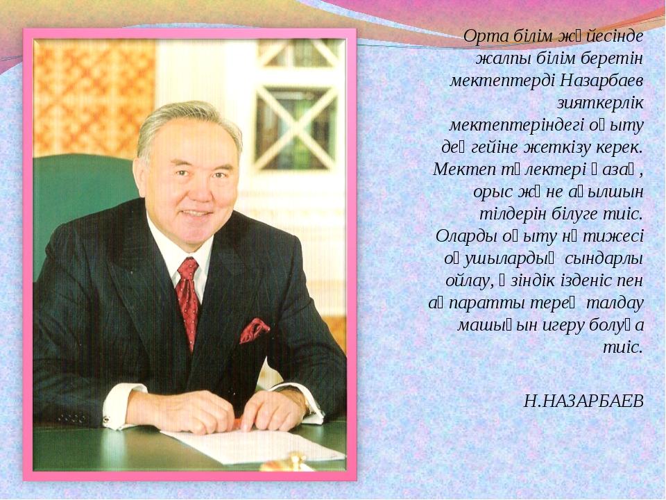 Орта білім жүйесінде жалпы білім беретін мектептерді Назарбаев зияткерлік мек...